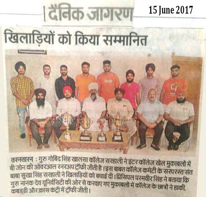 2017 june khalsa college overall runnerup trophy2