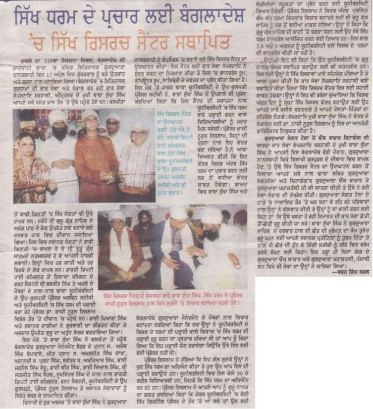 Sikhism essay conclusion
