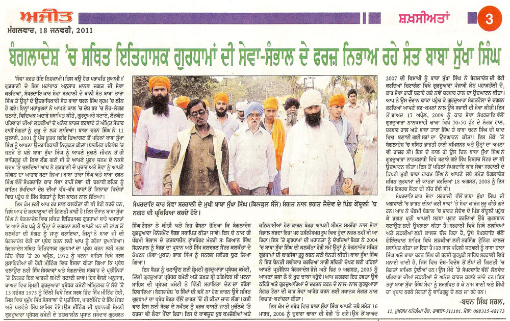 Other Newspaper Reports Punjabi
