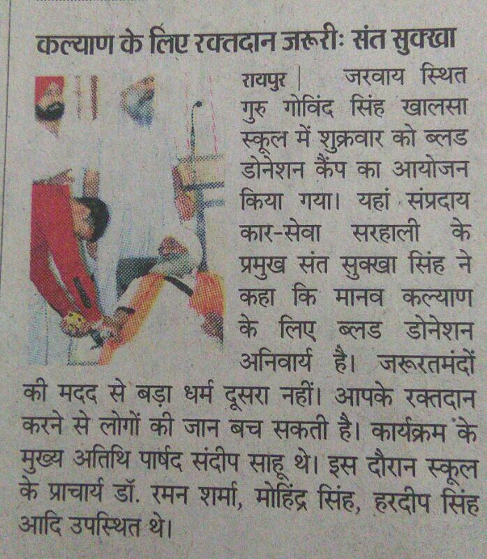 Newspaper Report Hindi